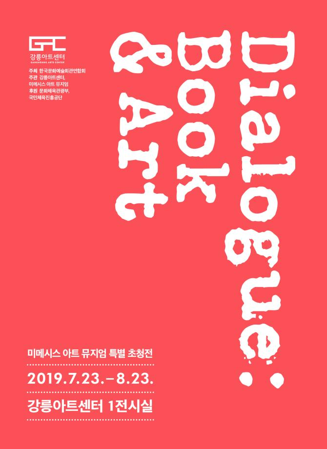 기획_Dialogue : Book & Art